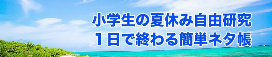 ... 小学生夏休みの自由研究ネタ帳